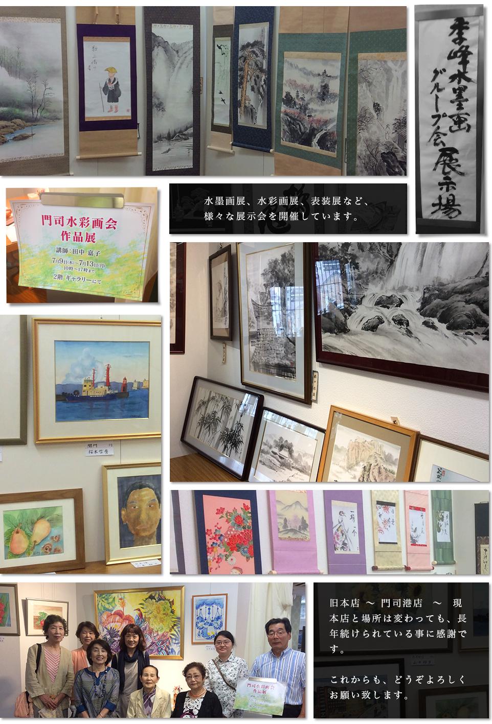 水墨画展、水彩画展、表装展など、様々な展示会を開催しています。旧本店 〜 門司港店  〜  現本店と場所は変わっても、長年続けられている事に感謝です。これからも、どうぞよろしくお願い致します。