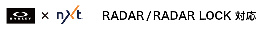 RADAR / RADAR LOCK 対応