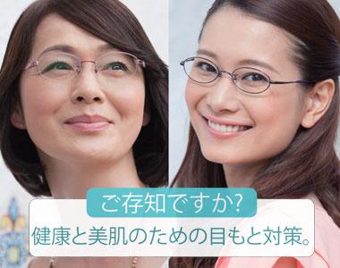 健康と美肌のための目もと対策。