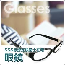 メガネ|SSS級認定眼鏡士在籍