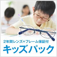 kidsキッズパック(2年間レンズ+フレーム保証付き)