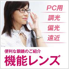 lensfuntion機能レンズ|ベリなメガネのご紹介。PC用、調光、変更、遠近。