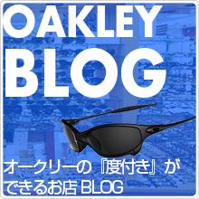 オークリーの度付きができるお店ブログ