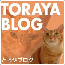 とらやブログ