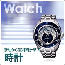 時計|修理から宝飾時計まで