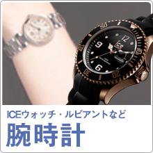 腕時計|ICEウォッチ・ルビアントなど