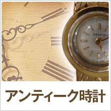 antiqueアンティーク時計