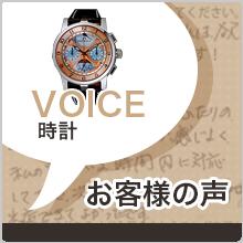 お客様の声(時計)
