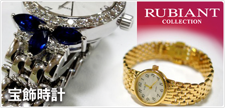 rubiant宝飾時計(ルビアント)