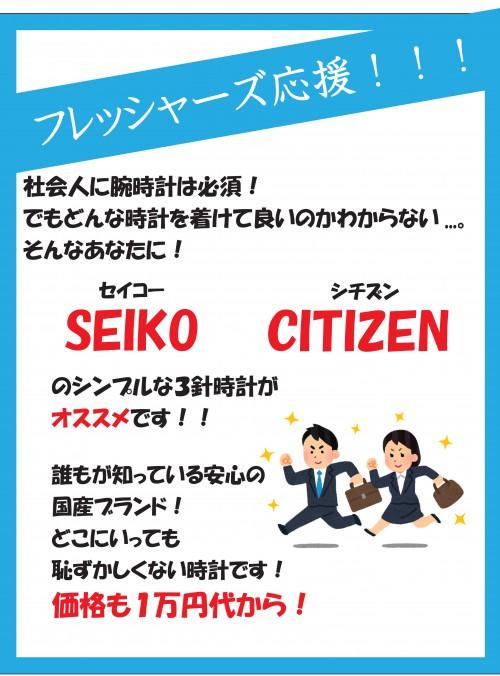 時計フレッシャーズ.POP PDF