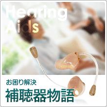 補聴器物語|お困り解決