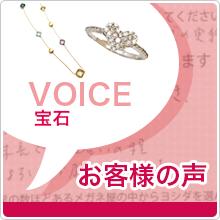 お客様の声voice 宝石