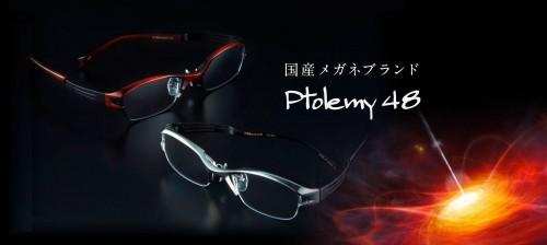 ptolemy48表紙画像