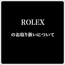 ROLEXの取扱いについて
